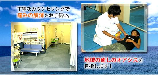 HOME/鍼灸 整体 玉造