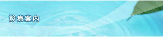 自由診療/鍼灸 整体 玉造
